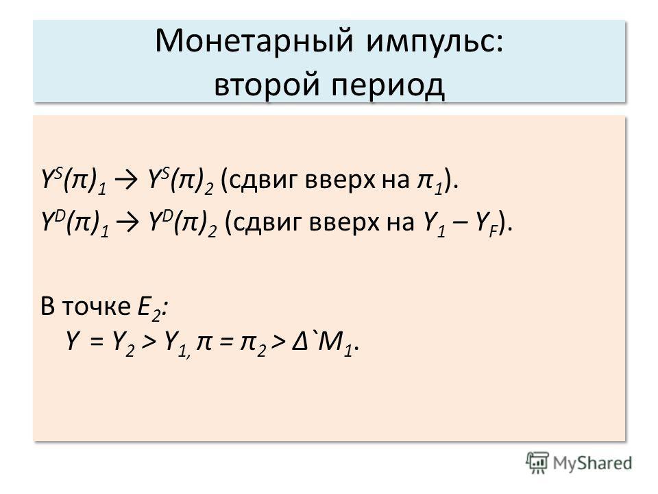 Монетарный импульс: второй период Y S (π) 1 Y S (π) 2 (сдвиг вверх на π 1 ). Y D (π) 1 Y D (π) 2 (сдвиг вверх на Y 1 – Y F ). В точке Е 2 : Y = Y 2 > Y 1, π = π 2 > `M 1. Y S (π) 1 Y S (π) 2 (сдвиг вверх на π 1 ). Y D (π) 1 Y D (π) 2 (сдвиг вверх на