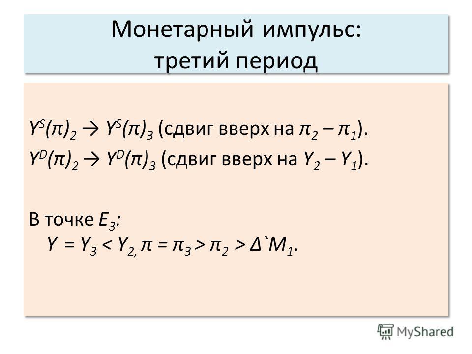 Монетарный импульс: третий период Y S (π) 2 Y S (π) 3 (сдвиг вверх на π 2 – π 1 ). Y D (π) 2 Y D (π) 3 (сдвиг вверх на Y 2 – Y 1 ). В точке Е 3 : Y = Y 3 π 2 > `M 1. Y S (π) 2 Y S (π) 3 (сдвиг вверх на π 2 – π 1 ). Y D (π) 2 Y D (π) 3 (сдвиг вверх на
