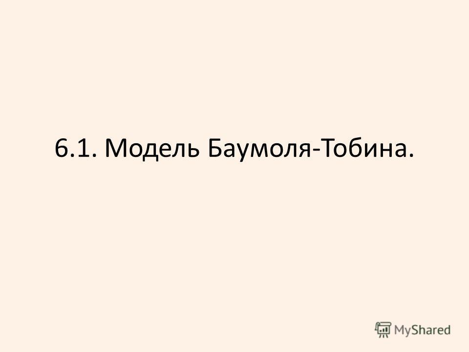 6.1. Модель Баумоля-Тобина.