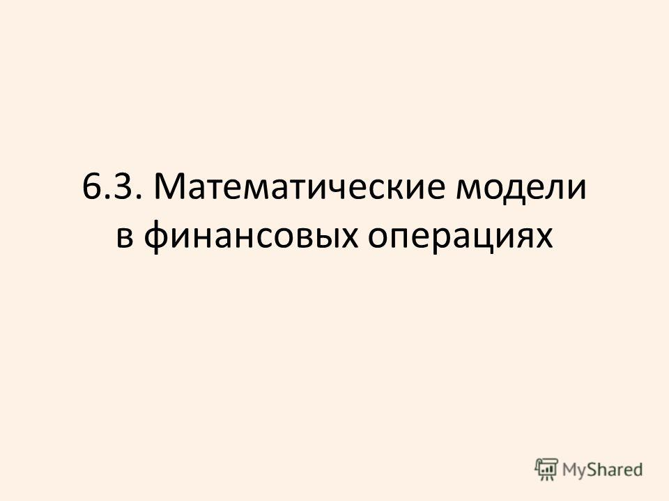 6.3. Математические модели в финансовых операциях
