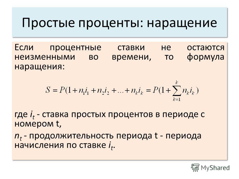 Простые проценты: наращение Если процентные ставки не остаются неизменными во времени, то формула наращения: где i t - ставка простых процентов в периоде с номером t, n t - продолжительность периода t - периода начисления по ставке i t. Если процентн