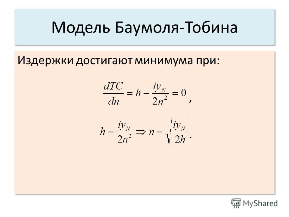 Модель Баумоля-Тобина Издержки достигают минимума при:,. Издержки достигают минимума при:,.