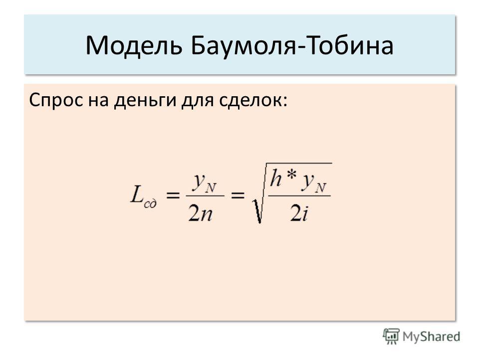 Модель Баумоля-Тобина Спрос на деньги для сделок: Спрос на деньги для сделок: