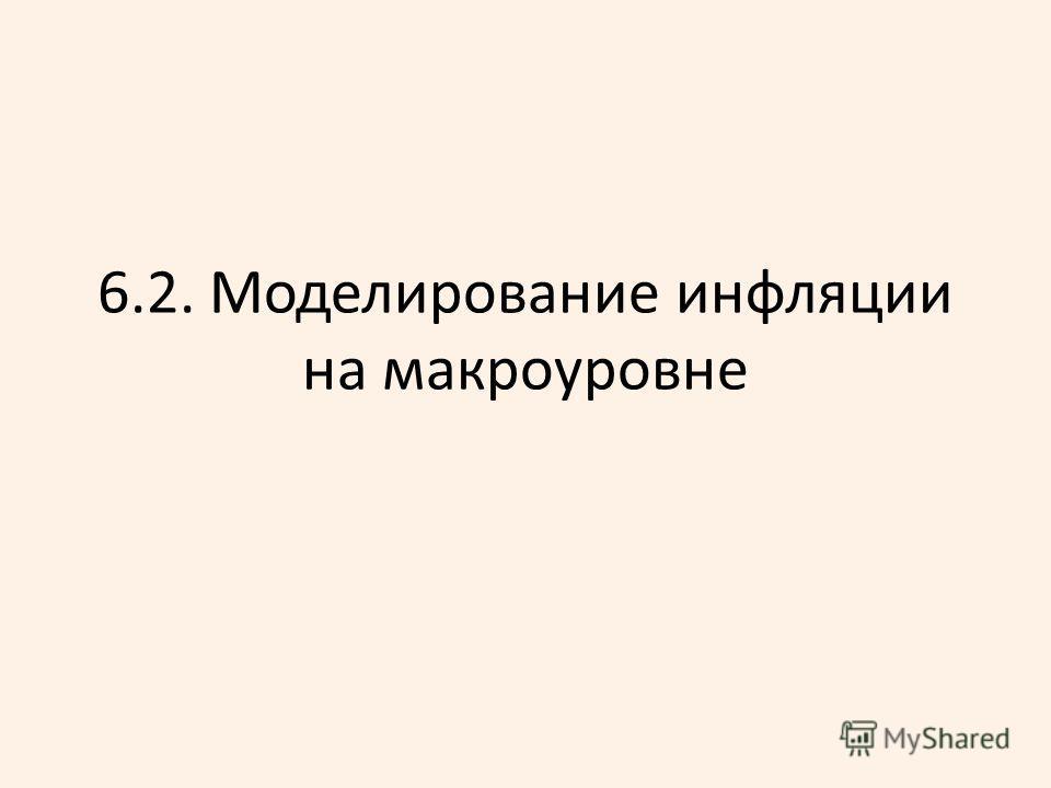 6.2. Моделирование инфляции на макроуровне
