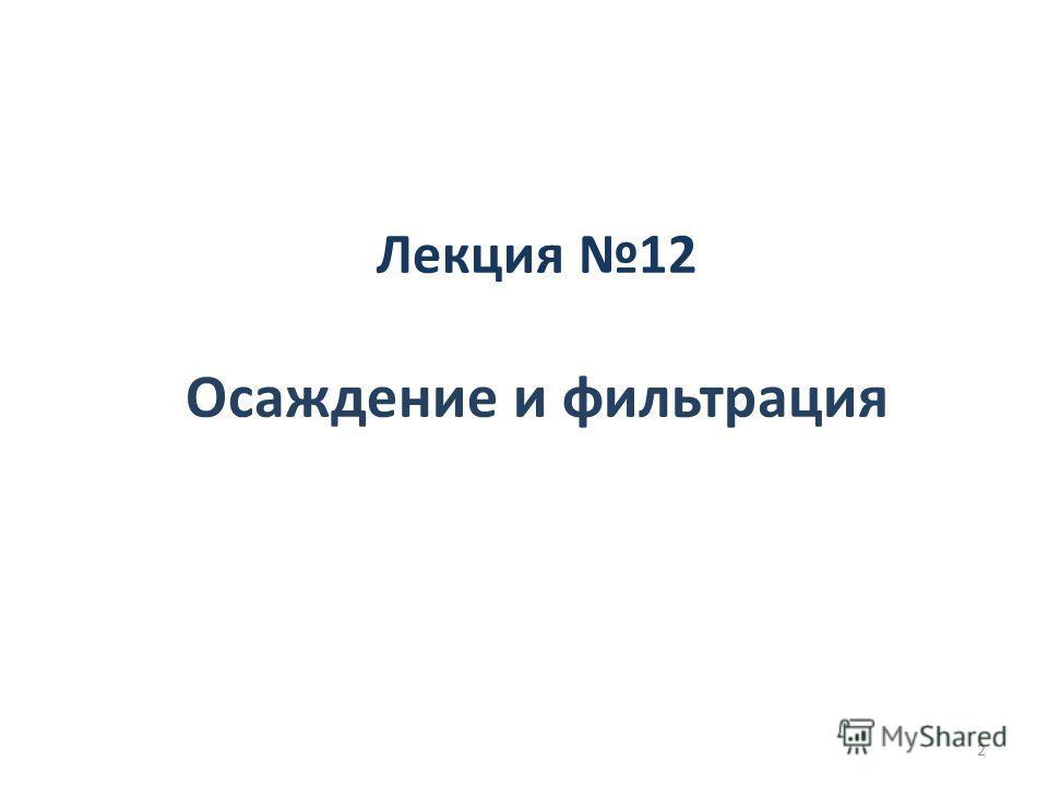 Лекция 12 Осаждение и фильтрация 2