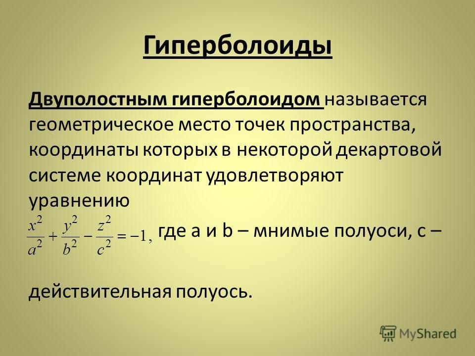 Гиперболоиды Двуполостным гиперболоидом называется геометрическое место точек пространства, координаты которых в некоторой декартовой системе координат удовлетворяют уравнению где a и b – мнимые полуоси, c – действительная полуось.