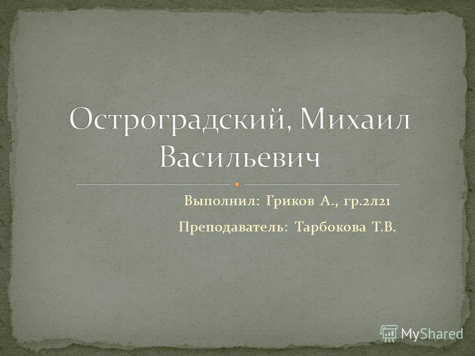 Выполнил: Гриков А., гр.2л21 Преподаватель: Тарбокова Т.В.