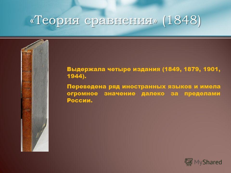 «Теория сравнения» (1848) Выдержала четыре издания (1849, 1879, 1901, 1944). Переведена ряд иностранных языков и имела огромное значение далеко за пределами России.