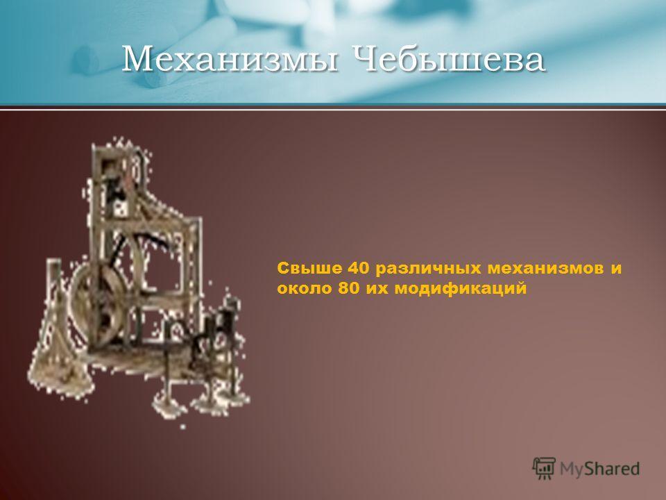 Механизмы Чебышева Свыше 40 различных механизмов и около 80 их модификаций
