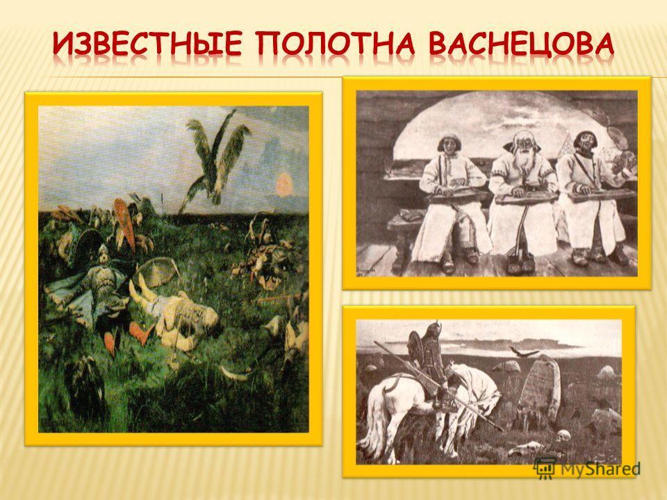 В. М. Васнецов был одним из первых мастеров в истории русского искусства, обратившихся к русскому фольклору.