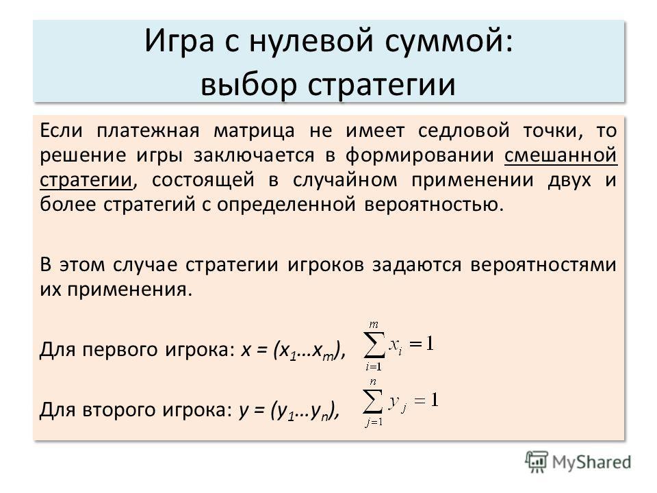 Игра с нулевой суммой: выбор стратегии Если платежная матрица не имеет седловой точки, то решение игры заключается в формировании смешанной стратегии, состоящей в случайном применении двух и более стратегий с определенной вероятностью. В этом случае