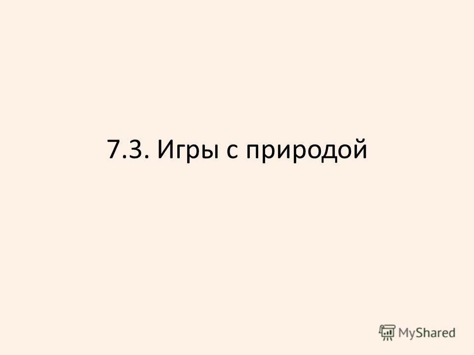 7.3. Игры с природой