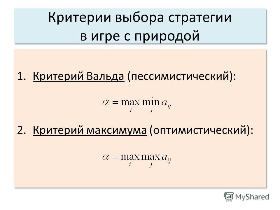 Критерии выбора стратегии в игре с природой 1.Критерий Вальда (пессимистический): 2.Критерий максимума (оптимистический): 1.Критерий Вальда (пессимистический): 2.Критерий максимума (оптимистический):