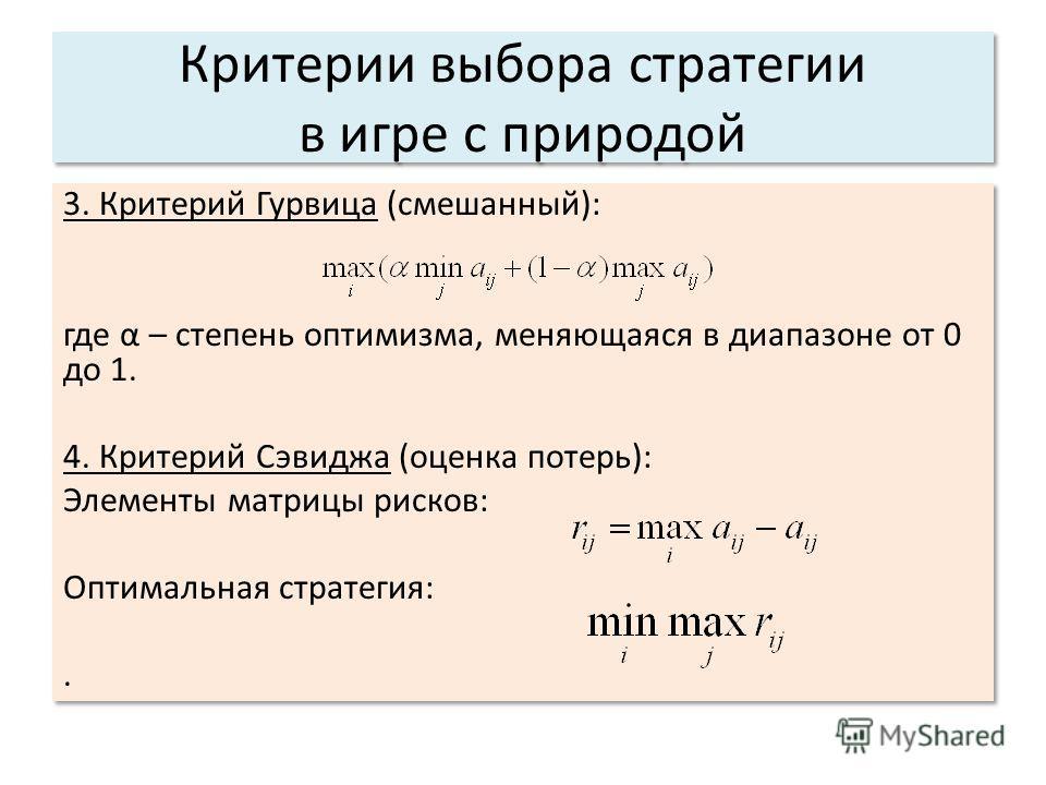 Критерии выбора стратегии в игре с природой 3. Критерий Гурвица (смешанный): где α – степень оптимизма, меняющаяся в диапазоне от 0 до 1. 4. Критерий Сэвиджа (оценка потерь): Элементы матрицы рисков: Оптимальная стратегия:. 3. Критерий Гурвица (смеша