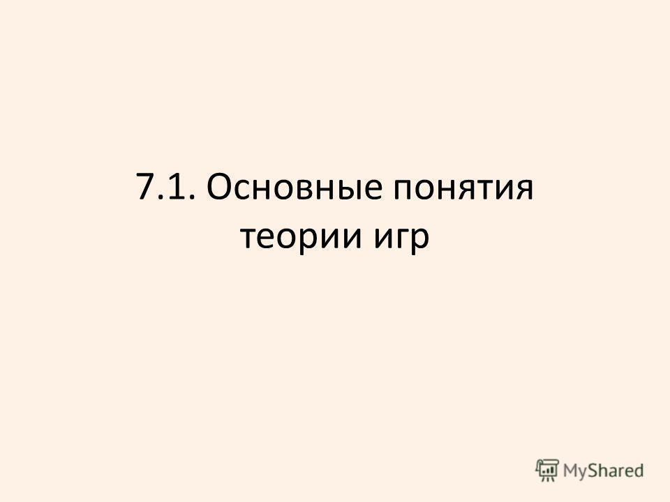 7.1. Основные понятия теории игр