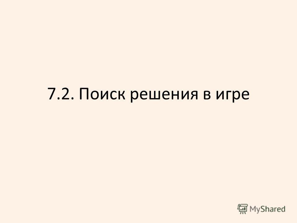7.2. Поиск решения в игре
