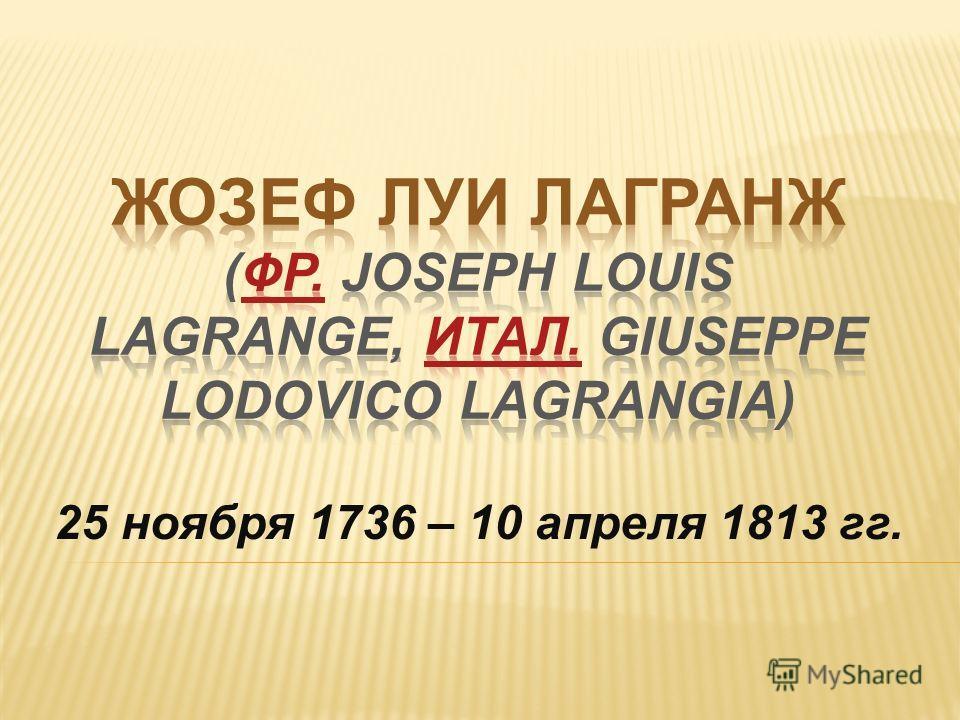 25 ноября 1736 – 10 апреля 1813 гг.