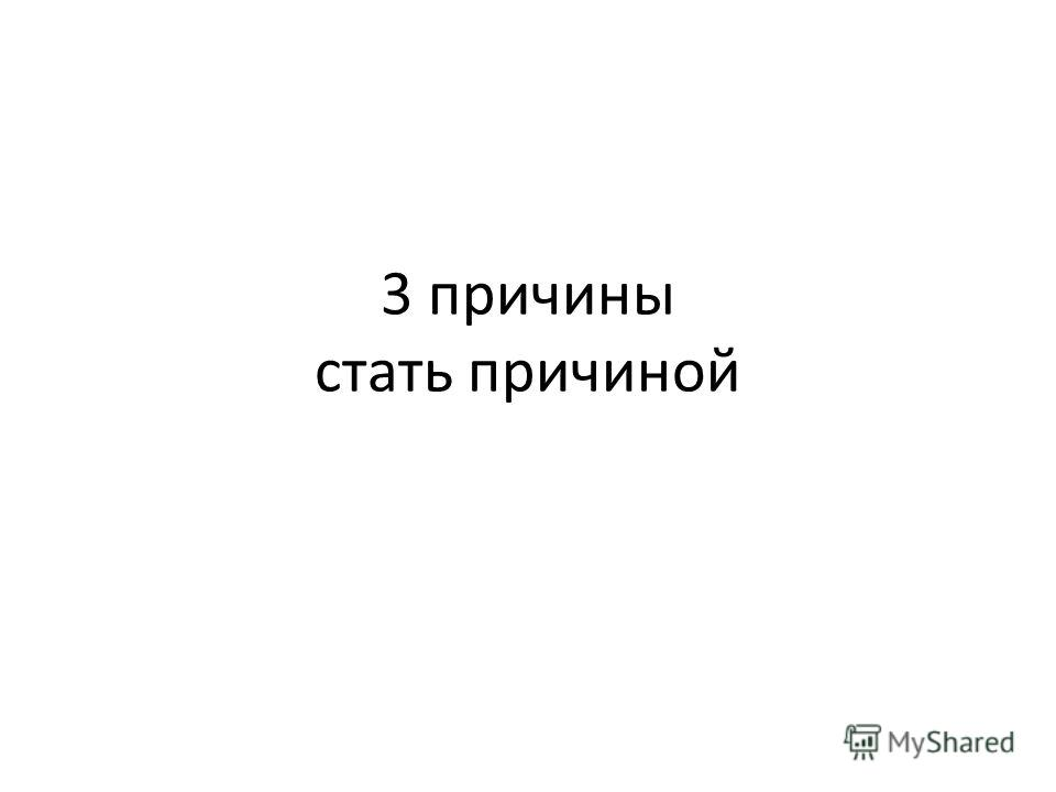 3 причины стать причиной