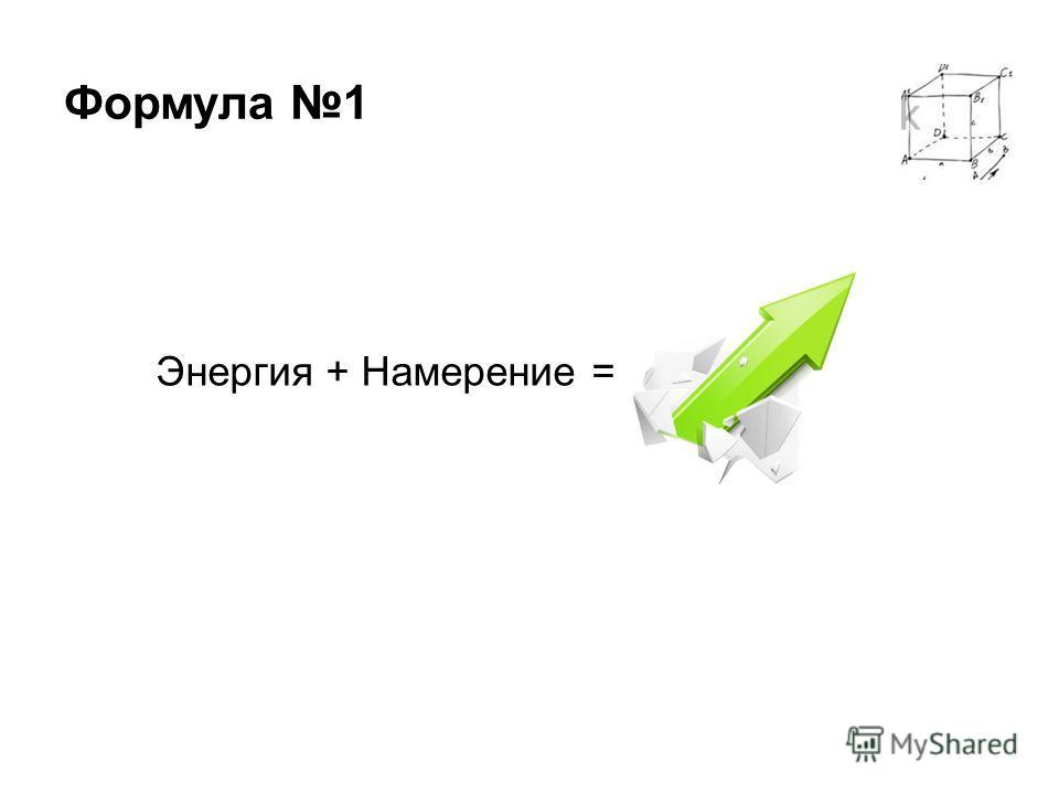 Формула 1 Энергия + Намерение = Действие