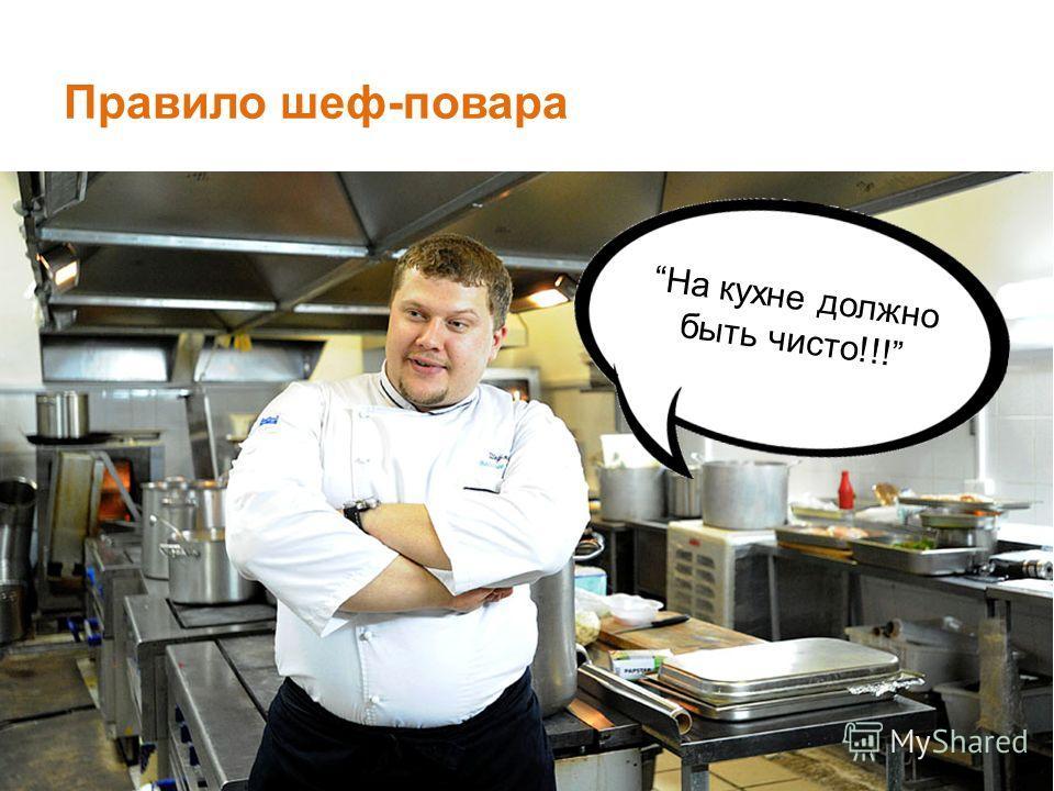 Правило шеф-повара На кухне должно быть чисто!!!