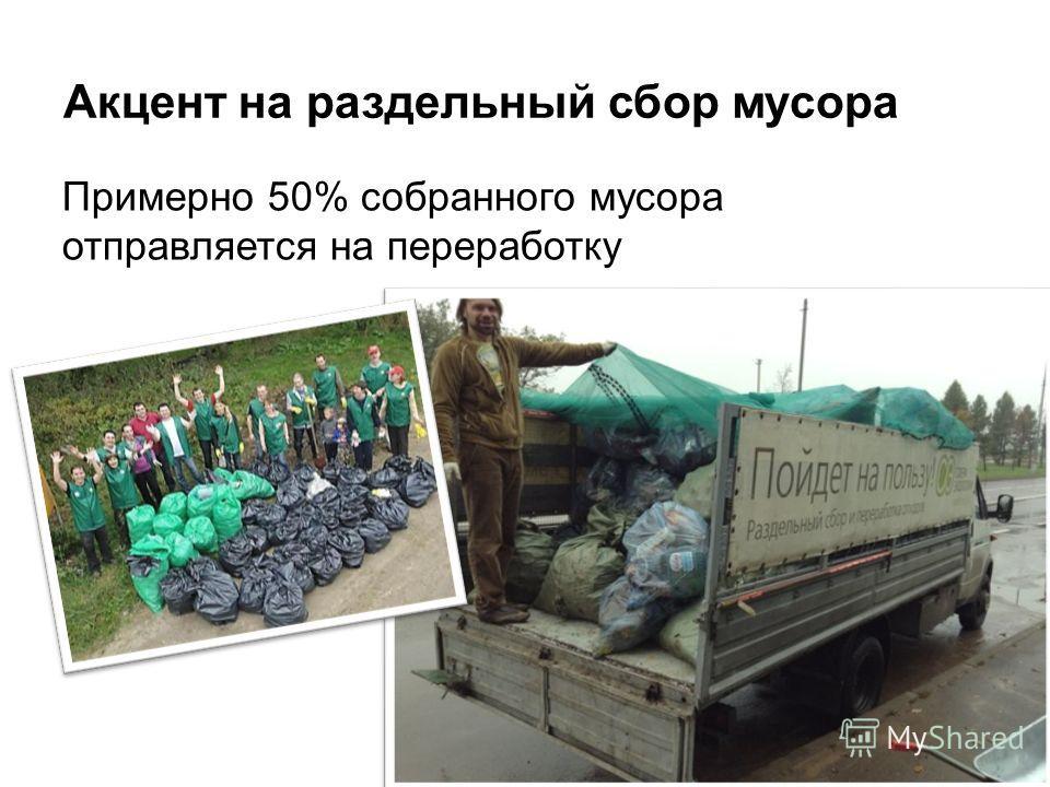 Акцент на раздельный сбор мусора Примерно 50% собранного мусора отправляется на переработку