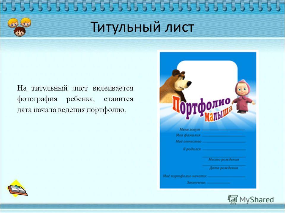 Титульный лист На титульный лист вклеивается фотография ребенка, ставится дата начала ведения портфолио.