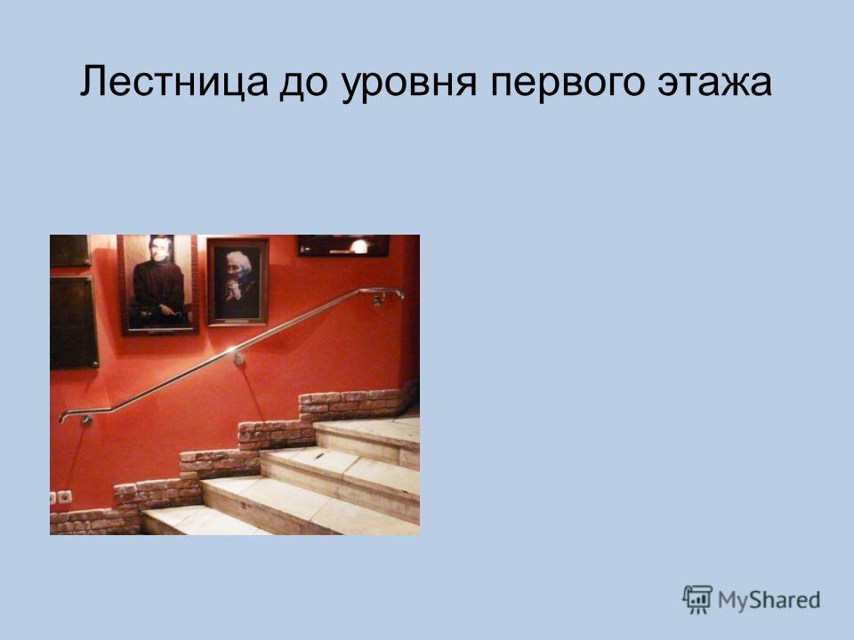 Лестница до уровня первого этажа