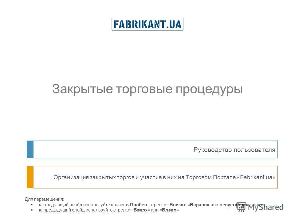 Закрытые торговые процедуры Для перемещения: на следующий слайд используйте клавишу Пробел, стрелки «Вниз» и «Вправо» или левую кнопку мыши; на предыдущий слайд используйте стрелки «Вверх» или «Влево» Руководство пользователя Организация закрытых тор