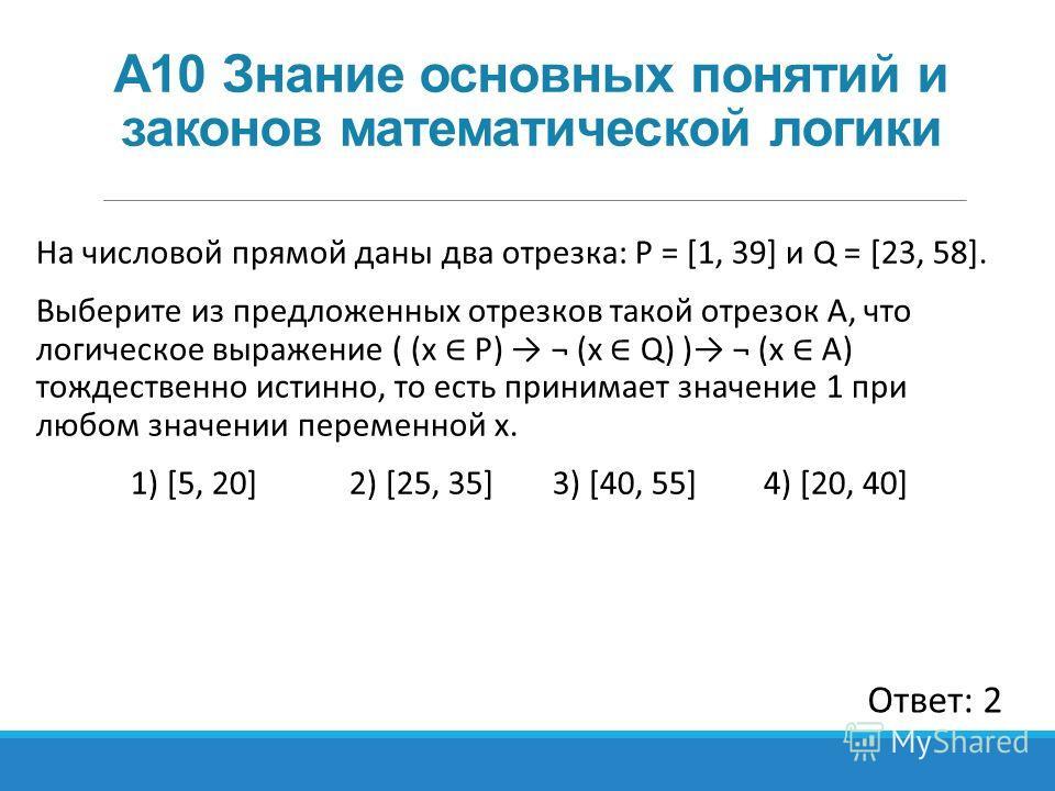 А10 Знание основных понятий и законов математической логики Ответ: 2