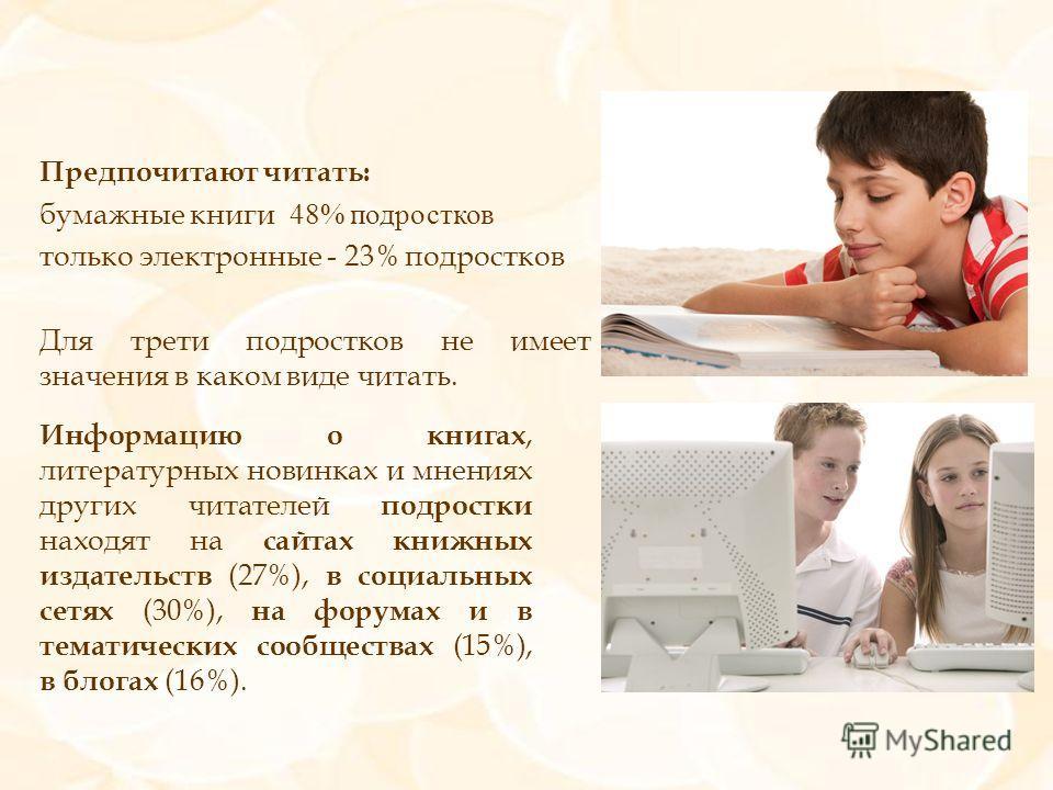 Российская государственная детская библиотека Информацию о книгах, литературных новинках и мнениях других читателей подростки находят на сайтах книжных издательств (27%), в социальных сетях (30%), на форумах и в тематических сообществах (15%), в блог