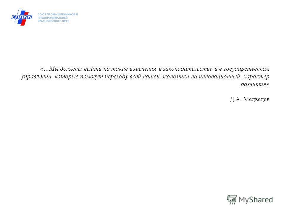 «…Мы должны выйти на такие изменения в законодательстве и в государственном управлении, которые помогут переходу всей нашей экономики на инновационный характер развития» Д.А. Медведев
