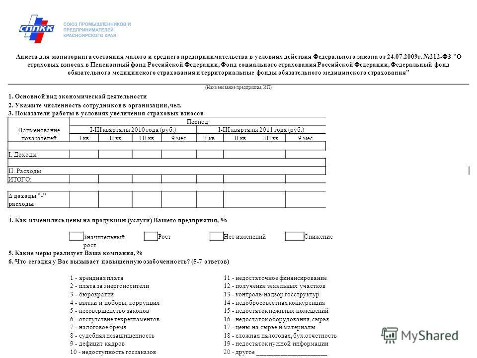 Анкета для мониторинга состояния малого и среднего предпринимательства в условиях действия Федерального закона от 24.07.2009г. 212-ФЗ
