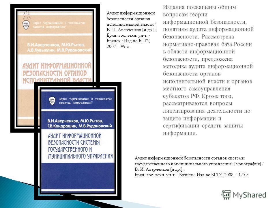 Издания посвящены общим вопросам теории информационной безопасности, понятиям аудита информационной безопасности. Рассмотрена нормативно-правовая база России в области информационной безопасности, предложена методика аудита информационной безопасност
