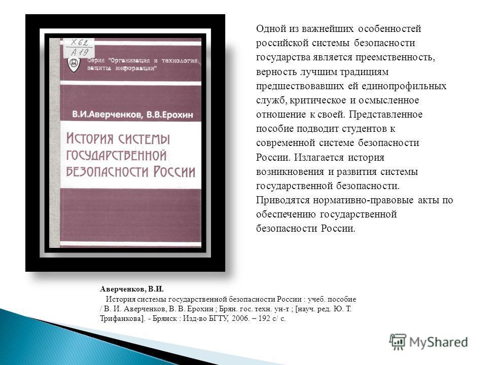 Одной из важнейших особенностей российской системы безопасности государства является преемственность, верность лучшим традициям предшествовавших ей единопрофильных служб, критическое и осмысленное отношение к своей. Представленное пособие подводит ст