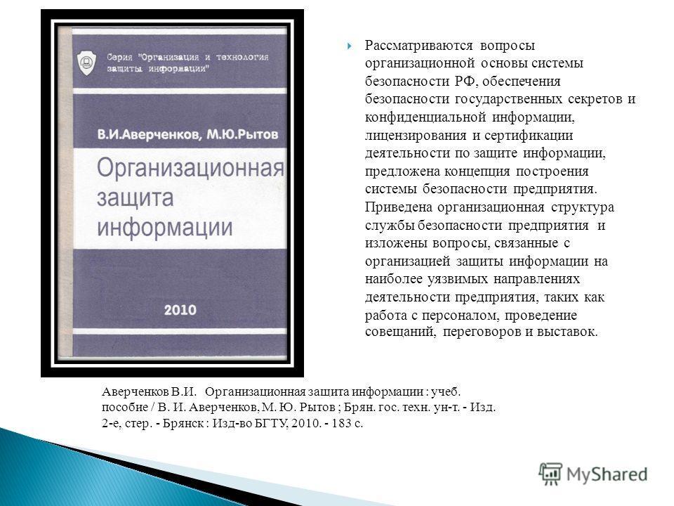 Рассматриваются вопросы организационной основы системы безопасности РФ, обеспечения безопасности государственных секретов и конфиденциальной информации, лицензирования и сертификации деятельности по защите информации, предложена концепция построения