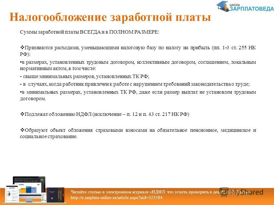Налогообложение заработной платы Читайте статью в электронном журнале «НДФЛ: что успеть проверить в декабре 2013 года»: http://e.zarplata-online.ru/article.aspx?aid=323584 Суммы заработной платы ВСЕГДА и в ПОЛНОМ РАЗМЕРЕ: Признаются расходами, уменьш