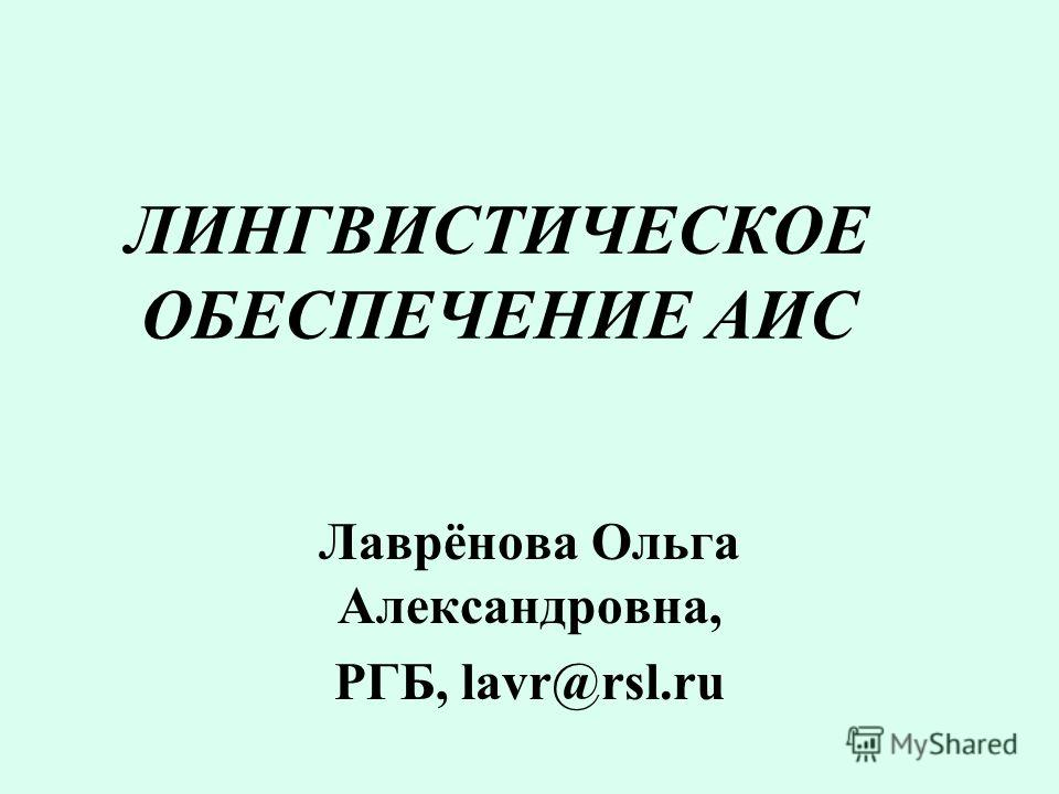 ЛИНГВИСТИЧЕСКОЕ ОБЕСПЕЧЕНИЕ АИС Лаврёнова Ольга Александровна, РГБ, lavr@rsl.ru