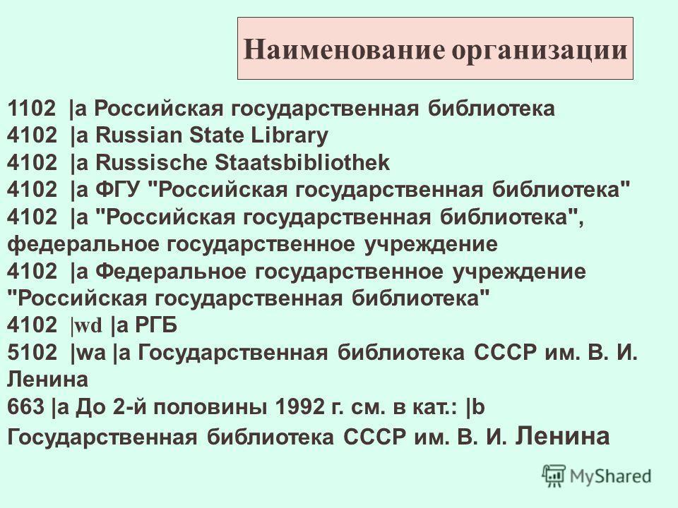 1102 |a Российская государственная библиотека 4102 |a Russian State Library 4102 |a Russische Staatsbibliothek 4102 |a ФГУ