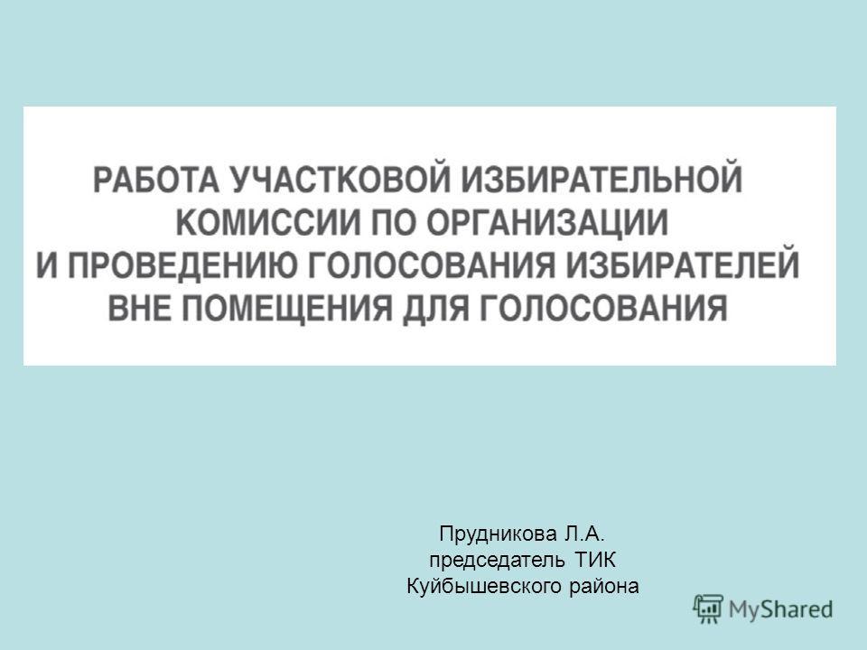 Прудникова Л.А. председатель ТИК Куйбышевского района