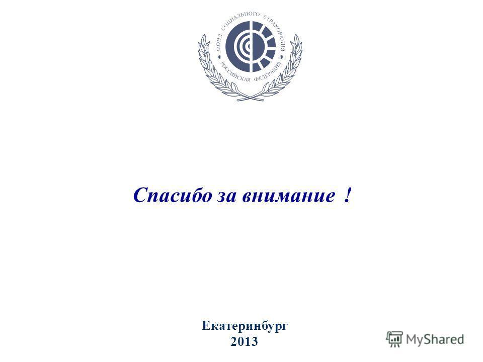 Спасибо за внимание ! Екатеринбург 2013