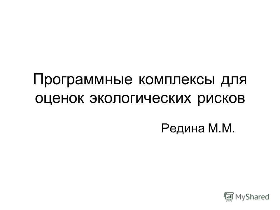 Программные комплексы для оценок экологических рисков Редина М.М.
