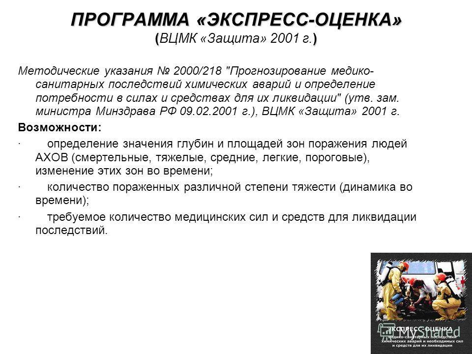 ПРОГРАММА «ЭКСПРЕСС-ОЦЕНКА» () ПРОГРАММА «ЭКСПРЕСС-ОЦЕНКА» (ВЦМК «Защита» 2001 г.) Методические указания 2000/218