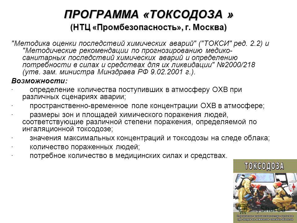 ПРОГРАММА «ТОКСОДОЗА» (НТЦ «Промбезопасность», г. Москва) ПРОГРАММА «ТОКСОДОЗА » (НТЦ «Промбезопасность», г. Москва)