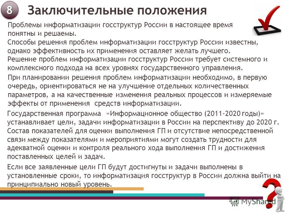 Заключительные положения 88 Государственная программа «Информационное общество (2011-2020 годы)» устанавливает цели, задачи информатизации в России на перспективу до 2020 г. Состав показателей для оценки выполнения ГП и отсутствие непосредственной св