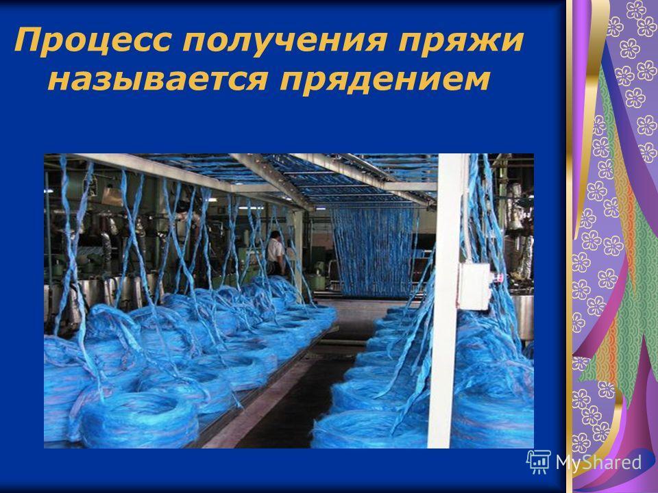 Процесс получения пряжи называется прядением