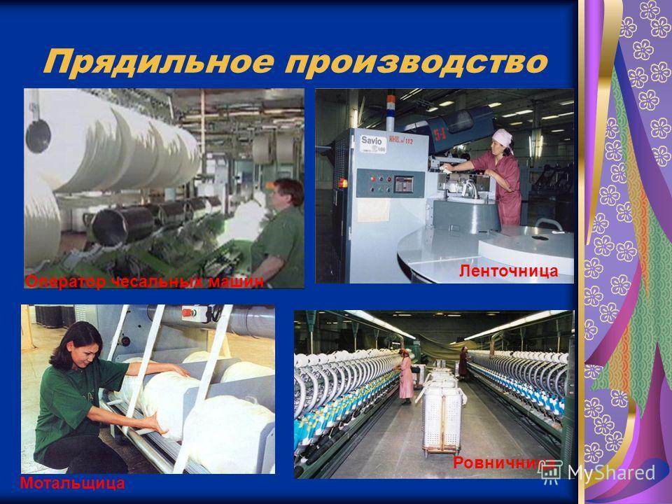 Прядильное производство Ровничница Оператор чесальных машин Мотальщица Ленточница