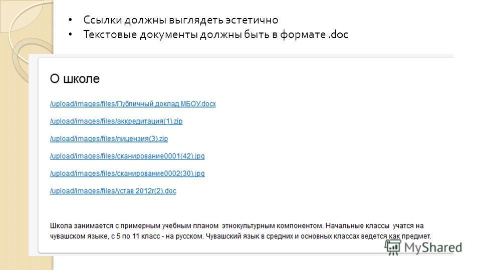 Ссылки должны выглядеть эстетично Текстовые документы должны быть в формате.doc