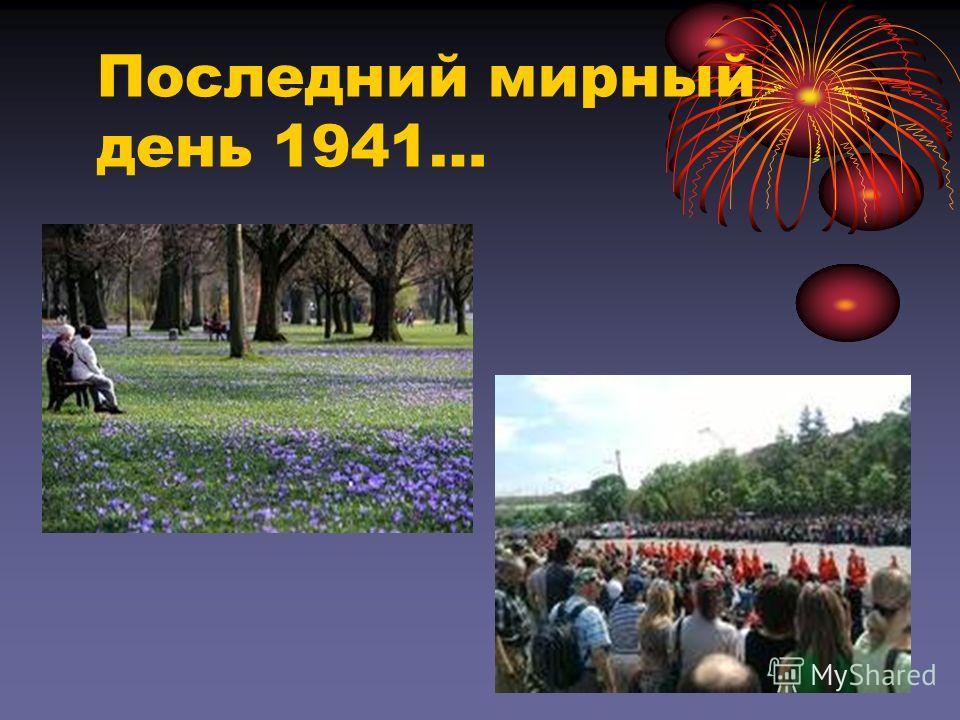 Последний мирный день 1941…