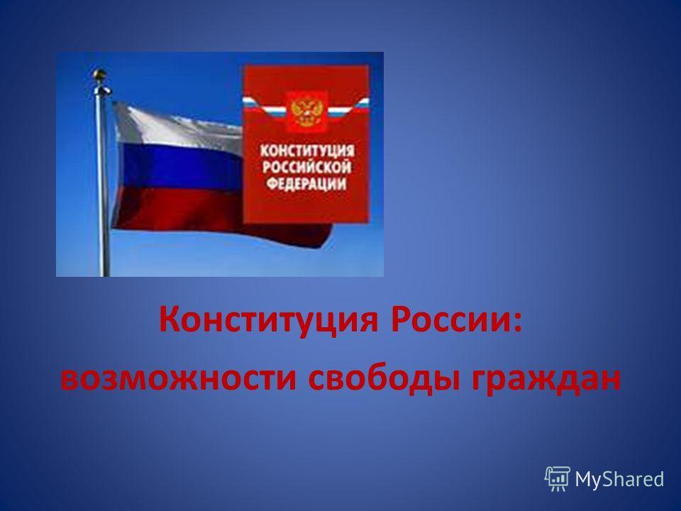 Конституция России: возможности свободы граждан