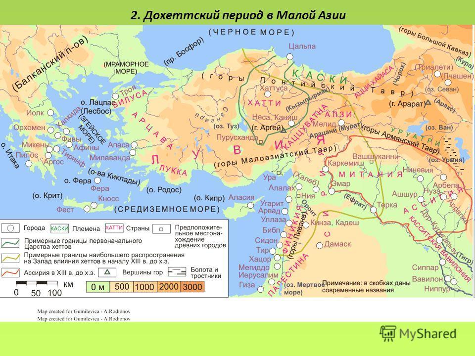 2. Дохеттский период в Малой Азии
